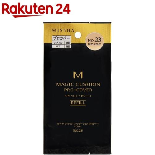 ミシャ MISSHA 現金特価 激安通販専門店 M クッションファンデーションプロカバー 15g No.23 レフィル