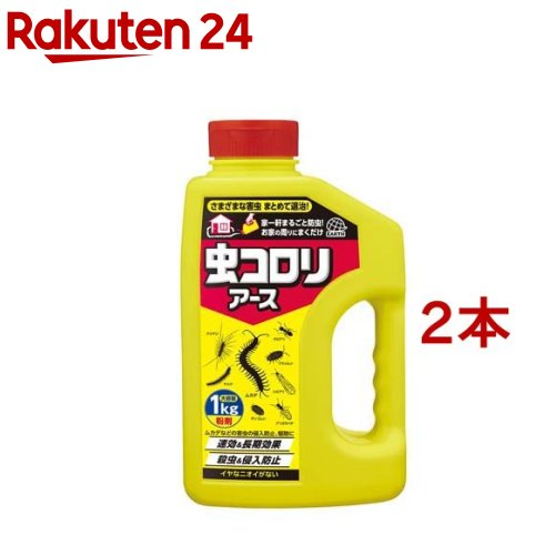 虫コロリ 虫コロリアース 限定モデル ●日本正規品● 粉剤 殺虫 2コセット 1kg 侵入防止