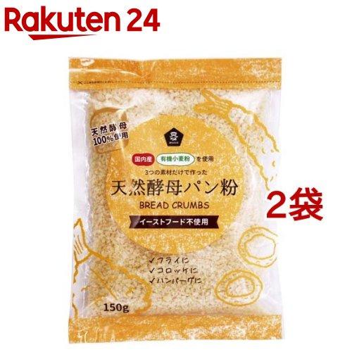 ムソー 国産有機小麦粉使用天然酵母パン粉 まとめ買い特価 21621 春の新作 150g 2コセット
