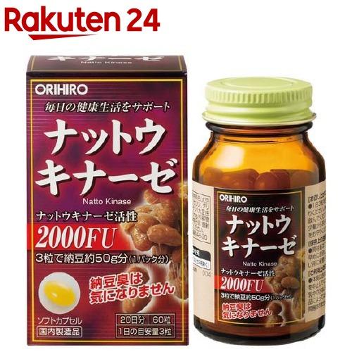 オリヒロ サプリメント 60粒入 贈呈 ナットウキナーゼ 今だけ限定15%OFFクーポン発行中