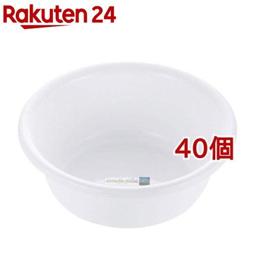 シンプルトーン 湯おけ ホワイト(40個セット)