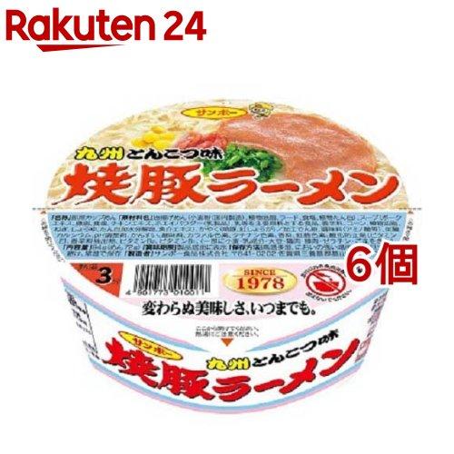 サンポー 焼豚ラーメン 九州とんこつ味 授与 価格 1コ入 6コセット