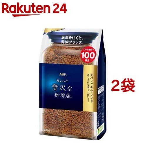 AGF ちょっと贅沢な珈琲店 インスタント コーヒー 現品 2袋セット 200g ブレンド袋 品質検査済 スペシャル