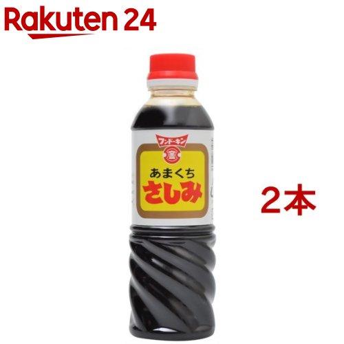 醤油 フンドーキン スーパーセール期間限定 さしみしょうゆ 360ml ディスカウント あまくち 2コセット