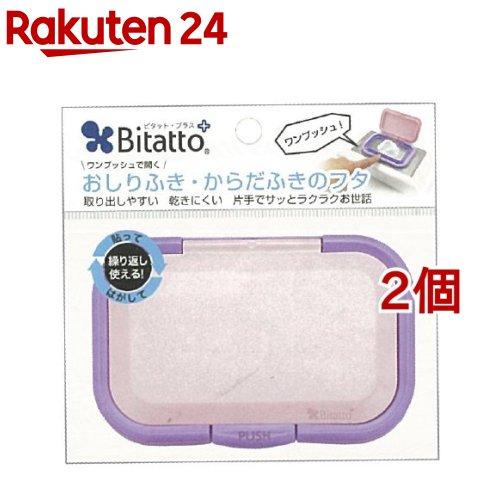 爆売りセール開催中 全国どこでも送料無料 ビタット Bitatto プラス 1コ入 2コセット バイオレット