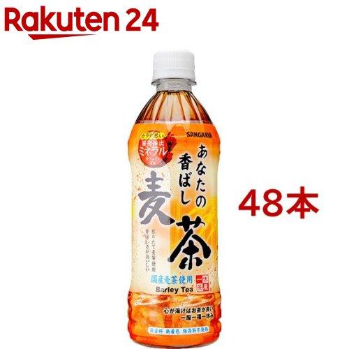 超激安特価 あなたのお茶 公式ショップ サンガリア あなたの香ばし麦茶 500ml 48本