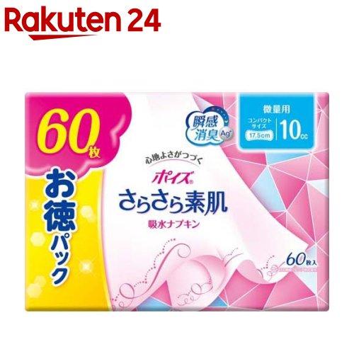 ポイズ さらさら素肌 吸水ナプキン ポイズライナー 微量用 お気に入 3brnd-5 オンライン限定商品 10cc 60枚入