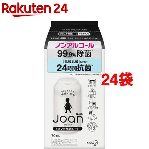 在庫あり クイックル ジョアン 除菌シート 高価値 詰め替え 70枚入 24袋セット