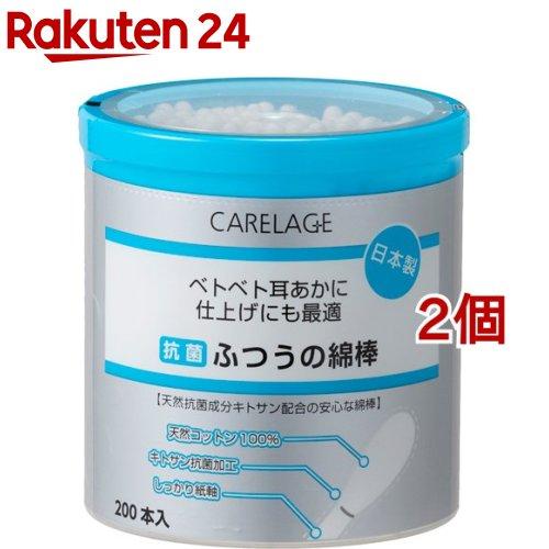 ケアレージュ 今だけ限定15%OFFクーポン発行中 CARELAGE 抗菌ふつう綿棒 2コセット ギフ_包装 200本入
