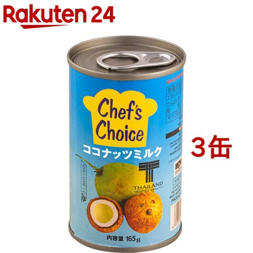 缶詰 ユウキ 期間限定今なら送料無料 ココナッツミルク 国内送料無料 3缶セット 165g