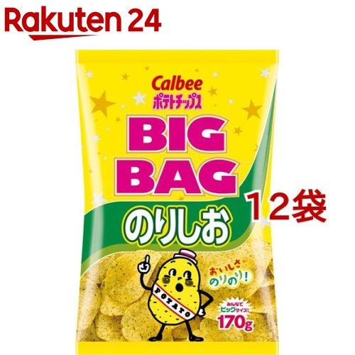 カルビー 18%OFF ポテトチップス ビッグバッグ 推奨 170g のりしお 12コセット