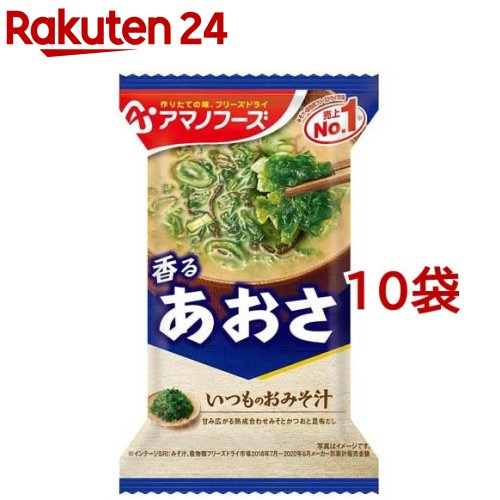 味噌汁 アマノフーズ 日本全国 送料無料 スーパーセール期間限定 いつものおみそ汁 あおさ 10袋セット 8g 1食