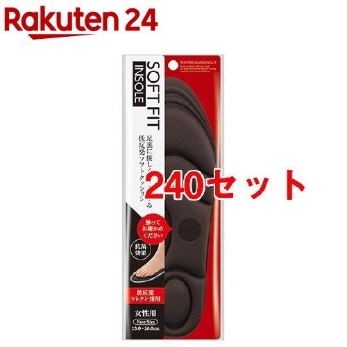 ソフトフィットインソール 低反発 女性用 フリーサイズ 23.0-26.0cm(240セット)