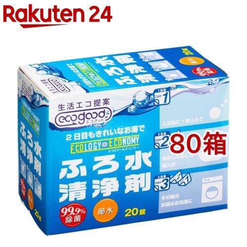 エコグッド ふろ水洗浄剤(3g*20錠*80箱セット)【アドグッド】:24