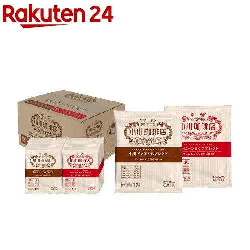 予約販売 小川珈琲店 アソートセット ドリップコーヒー 10g 賜物 30杯分