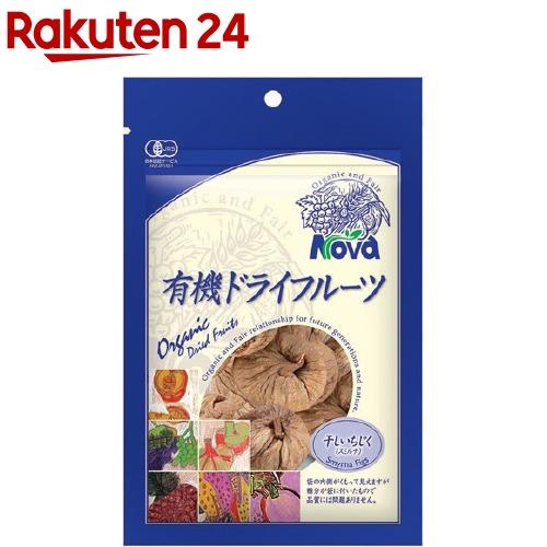 ノヴァ 有機ドライフルーツ・干しいちじく 33253(150g)
