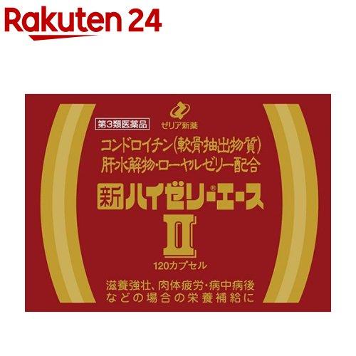 【第3類医薬品】新ハイゼリーエースII(120カプセル)【ハイゼリー】