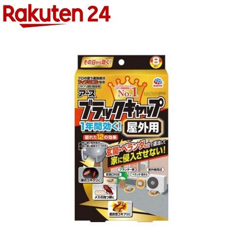 新作続 ブラックキャップ 屋外用 8コ入 日本製 ゴキブリ駆除剤