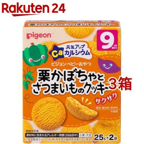元気アップカルシウム ピジョン 元気アップCa 正規認証品!新規格 商舗 栗かぼちゃとさつまいものクッキー 3箱セット 25g 2袋入