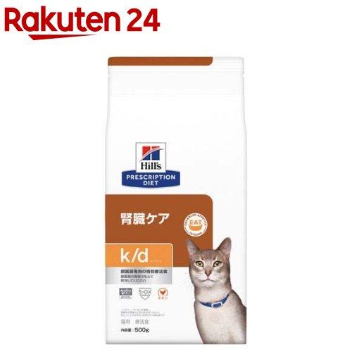 ヒルズ 人気の製品 プリスクリプション ダイエット キャットフード k d トレンド ケイディー チキン 訳あり 500g 猫用