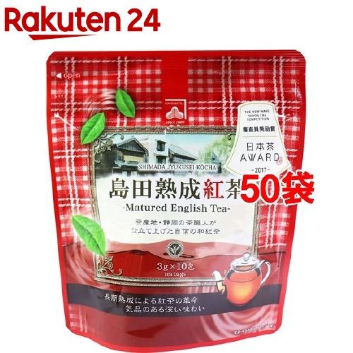 島田熟成紅茶 ティーバッグ(3g*10包入*50袋セット)