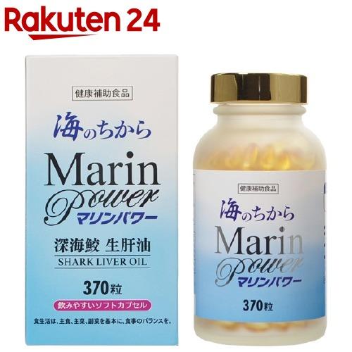 日本ヘルス 海のちから マリンパワー(370粒)【日本ヘルス】