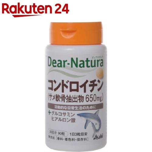激安 Dear-Natura ディアナチュラ 即日出荷 90粒 コンドロイチン