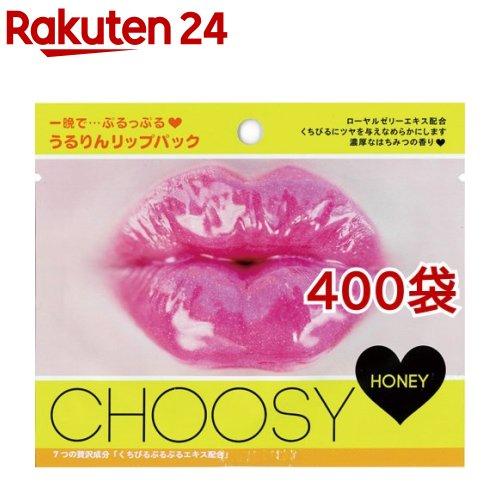 ピュアスマイル チューシー リップパック ハニー(1回用*400袋セット)【チューシー(CHOOSY)】