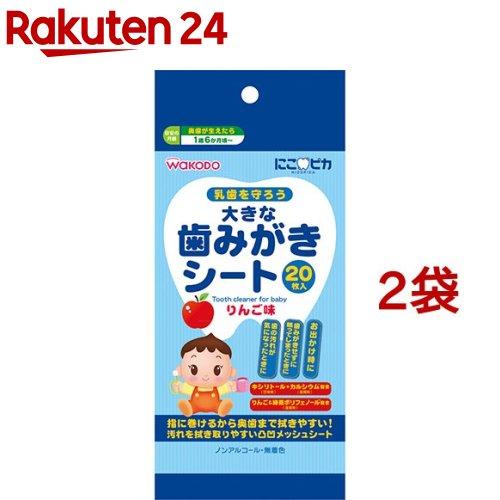 和光堂 にこピカ 割引も実施中 大きな 発売モデル 歯みがきシート キッズ 2袋セット 20枚入 りんご味