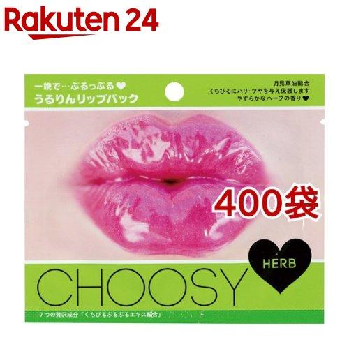 ピュアスマイル チューシー リップパック ハーブ(1回用*400袋セット)【チューシー(CHOOSY)】