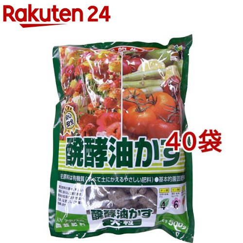 JOYアグリス 醗酵油かす 大粒(500g*40袋セット)【JOY AGRIS】