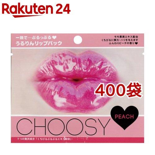 ピュアスマイル チューシー リップパック ピーチ(1回用*400袋セット)【チューシー(CHOOSY)】