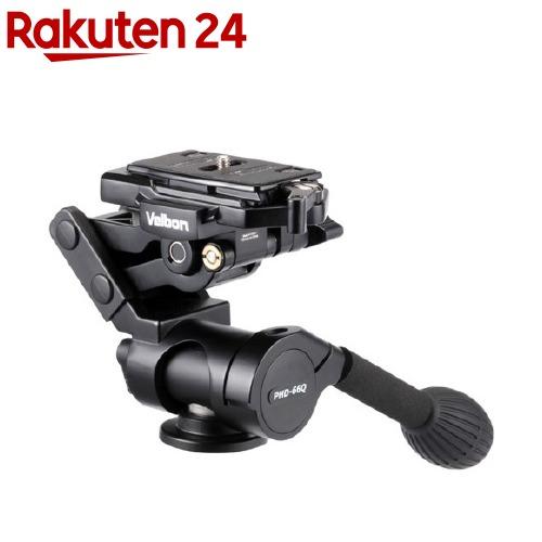 ベルボン / ベルボン カメラ用雲台 PHD-66Q ベルボン カメラ用雲台 PHD-66Q(1台)【ベルボン】