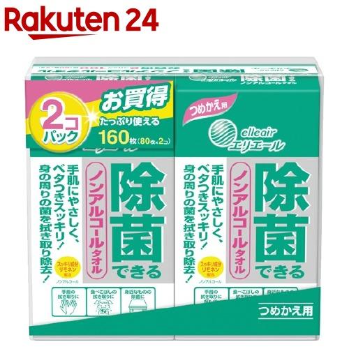 ウェットティッシュ エリエール 除菌できるノンアルコールタオル つめかえ用 一部予約 80枚 2コパック 輸入