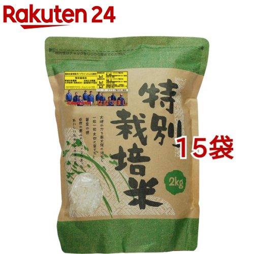 令和元年産 特別栽培米 妹背牛ななつぼし 白米(2kg*15袋セット)