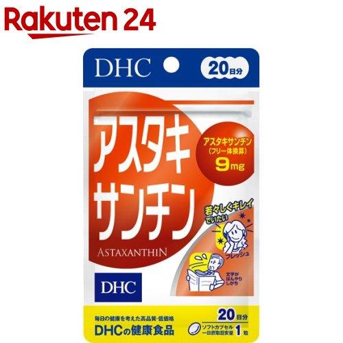 DHC 営業 サプリメント アスタキサンチン 店舗 20日分 20粒
