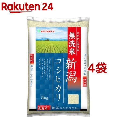 令和元年産 無洗米新潟県産コシヒカリ(5kg*4袋セット)