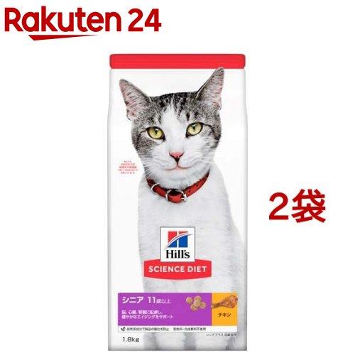 キャットフード 店内全品対象 超激得SALE サイエンスダイエット サイエンス ダイエット シニア 高齢猫用 2コセット 1.8kg チキン dalc_sciencediet 11歳以上