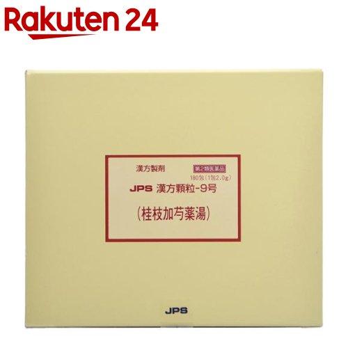 【第2類医薬品】JPS 漢方顆粒-9号 桂枝加芍薬湯(180包)