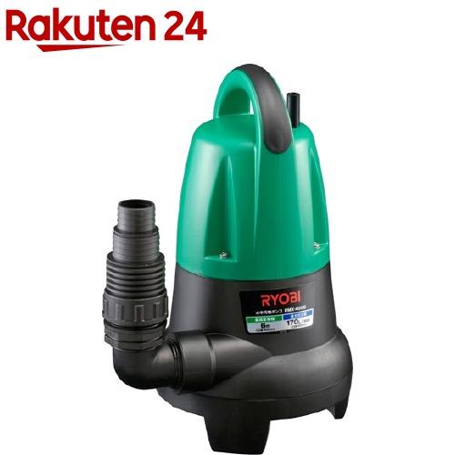 リョービ 水中汚物ポンプ RMX-4000 698308A 50Hz(1台)【リョービ(RYOBI)】