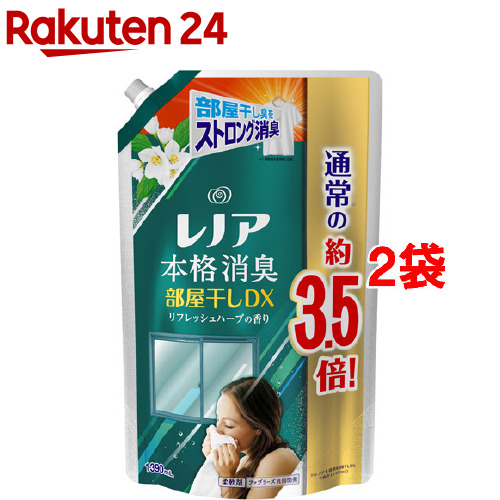 レノア 本格消臭 柔軟剤 部屋干しDX リフレッシュハーブの香り 詰替 超特大(1390ml*2袋セット)
