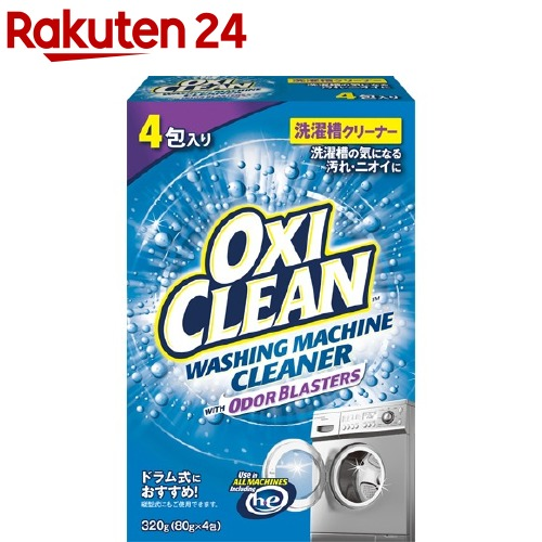 オキシクリーン OXI CLEAN 洗濯槽クリーナー 80g 4包入 粉末タイプ アウトレット 人気ブレゼント!
