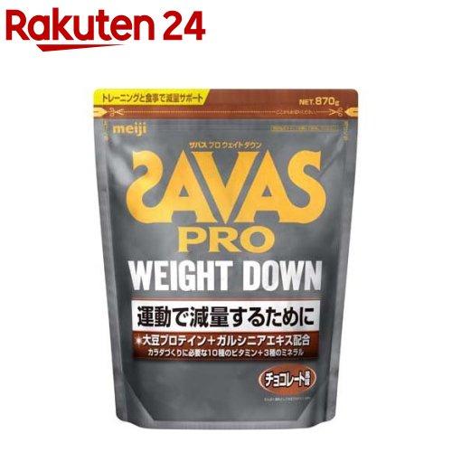 セール特別価格 ザバス SAVAS アスリート ウェイトダウン meijiAU04 全国どこでも送料無料 チョコレート風味 約45食分 945g