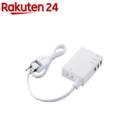 エレコム 販売期間 限定のお得なタイムセール ELECOM USB付き電源タップ 0.6m USB 3ポート 1個入 1個口 MOT-U06-2134WH スイング 完全送料無料 AC