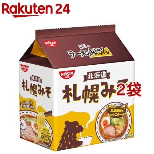 日清のラーメン屋さん 札幌みそ味 2袋セット 新作 人気 5食入 国内送料無料