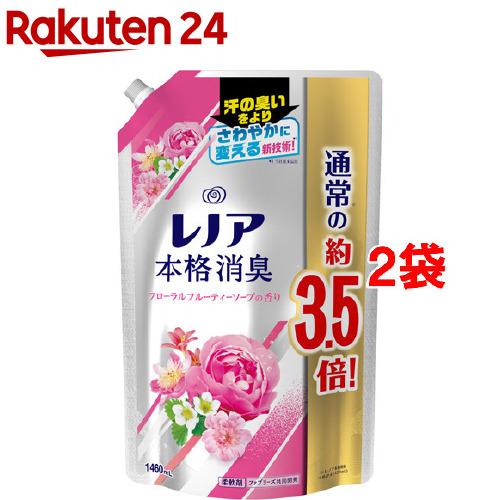 レノア 本格消臭 柔軟剤 フローラルフルーティーソープの香り 詰替 超特大(1460ml*2袋セット)