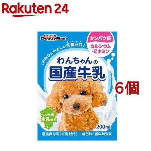 ドギーマン Doggy Man お得なキャンペーンを実施中 絶品 6個セット わんちゃんの国産牛乳 200ml