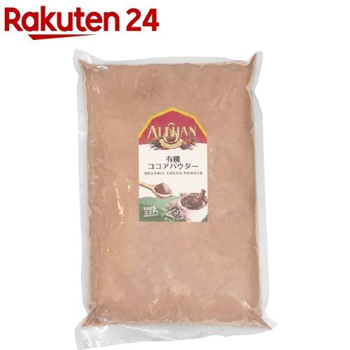 アリサン 品質保証 供え 有機ココアパウダー 1kg