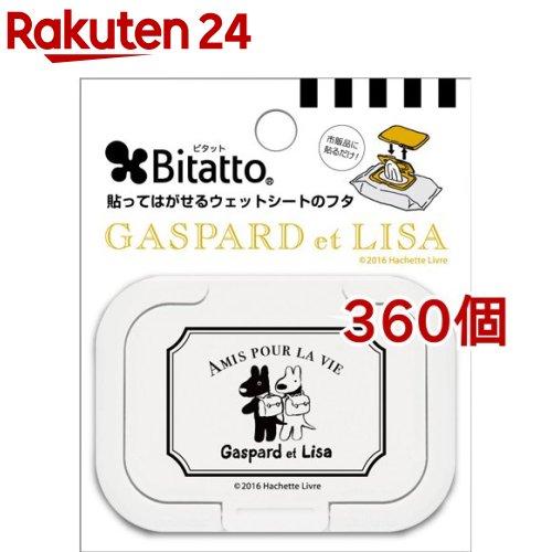 ビタットミニ リサとガスパール ホワイト(360個セット)【ビタット(Bitatto)】