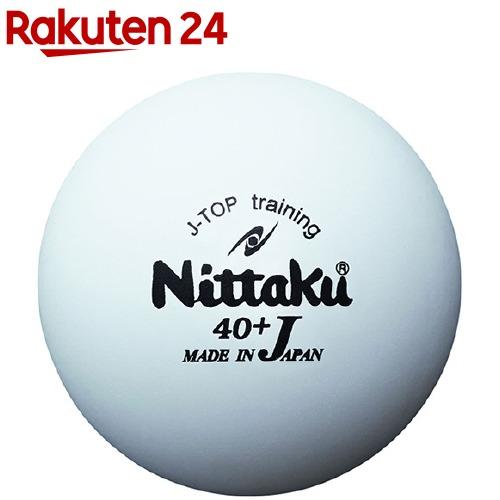 ニッタク 卓球ボール練習用 ジャパントップトレ球(50ダース(600コ)入)【ニッタク】